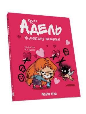 "Крута Адель Том 3 ""Ненавиджу кохання"""