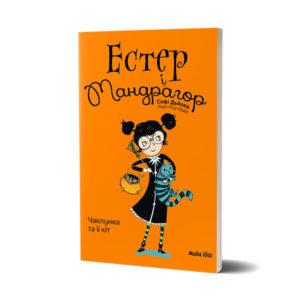 "Естер i Мандрагор Том 1 ""Чаклунка та її кіт"""