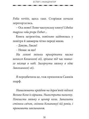 """Естер i Мандрагор Том 2 """"Від любові до магії"""""""
