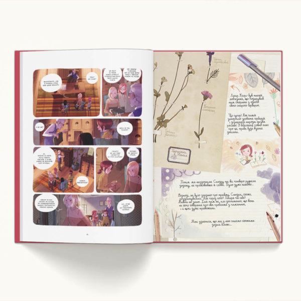 Щоденники Вишеньки Том 3